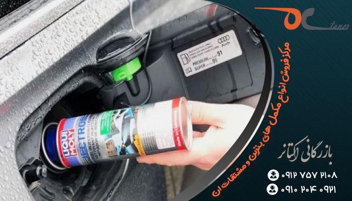 فروش مکمل بنزین بی ام و