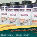 انواع اکتان بوستر در بازار تهران