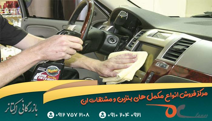 اسپری پاک کننده اتومبیل
