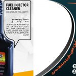 مکمل بنزین وارداتی آلمانی