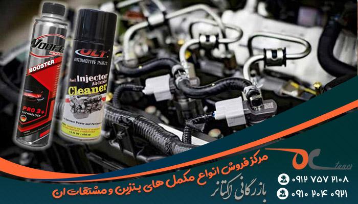 باکیفیت ترین مکمل بنزین خارجی