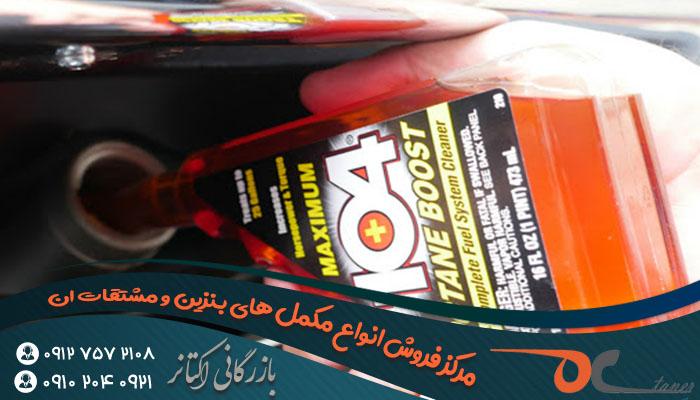 خرید ارزان قیمت مکمل بنزین استاپ