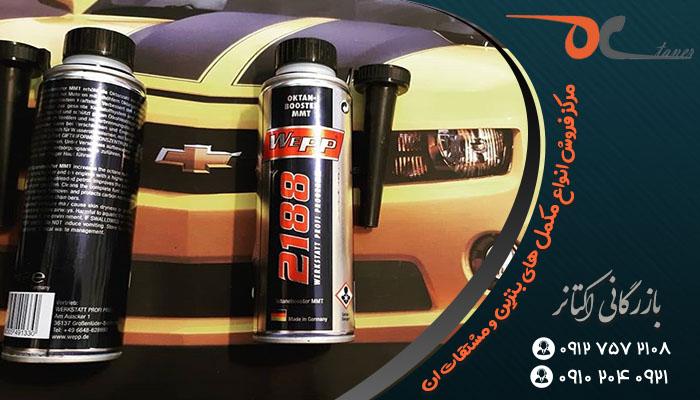 شرکت تولید کننده مکمل بنزین انژکتور کاسپین