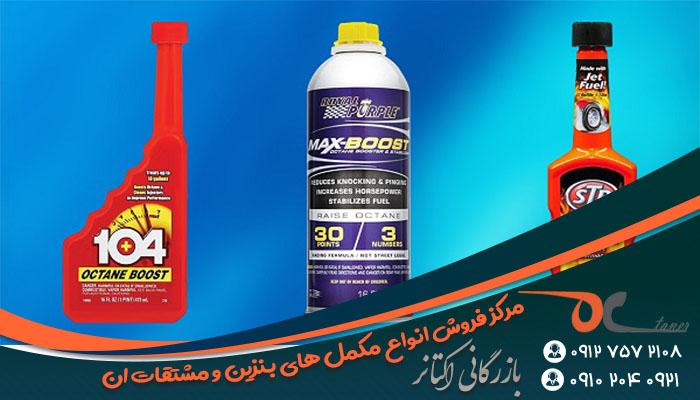 لیست قیمت مکمل بنزین اکتان پاور سوناکس