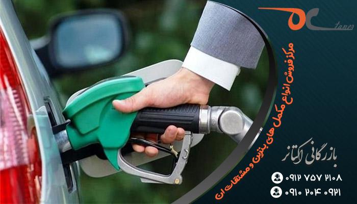 انواع مکمل بنزین باکیفیت