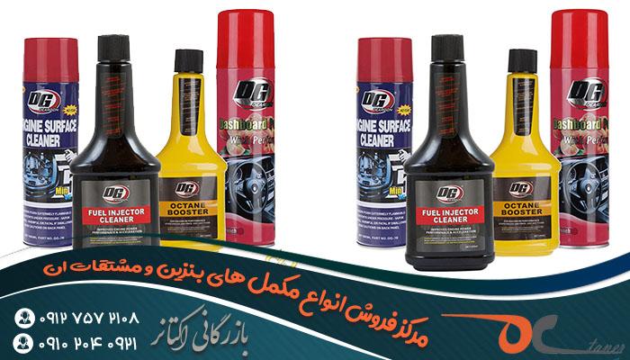 فروش انواع مکمل سوخت