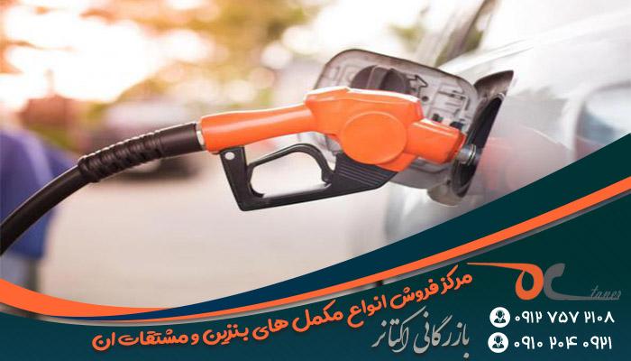 ارزان ترین مکمل بنزین