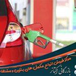 باکیفیت ترین مکمل بنزین ایرانی