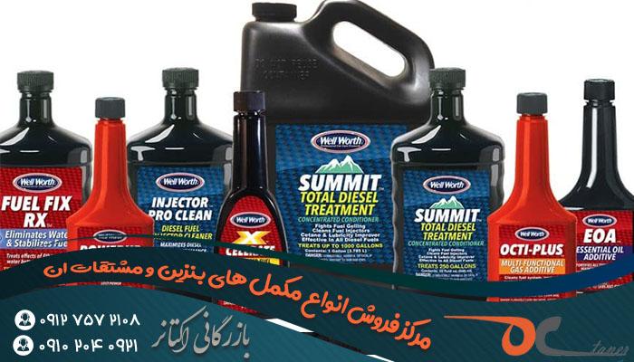 استفاده از قرص مکمل بنزین در خودرو