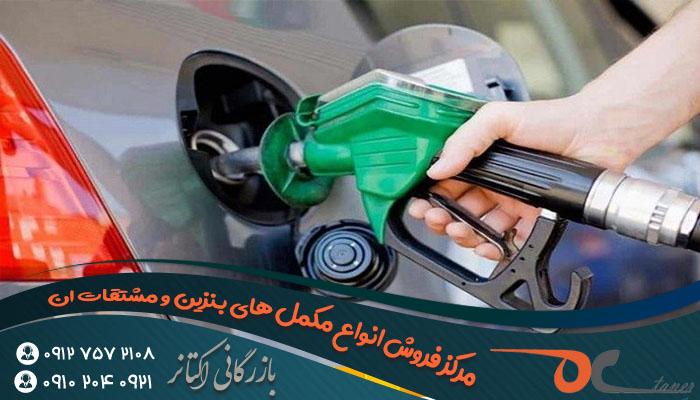 خرید بهترین مکمل بنزین