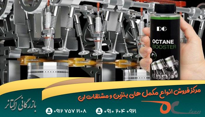 مکمل بنزین وارداتی باکیفیت