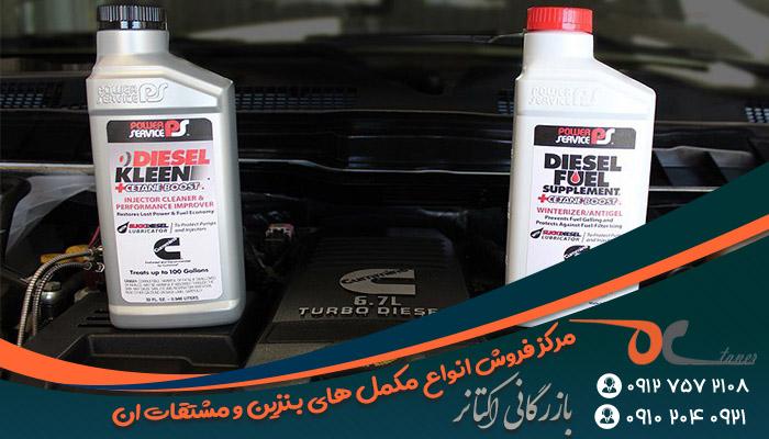 خرید مکمل بنزین پراید به قیمت ارزان