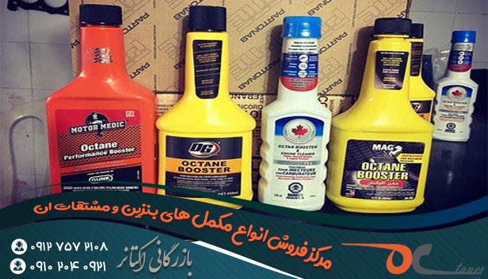 سایت فروش قرص مکمل بنزین داینوتب