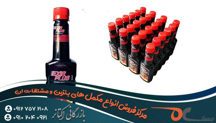 سایت فروش و صادرات مکمل داخل بنزین