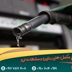 قیمت روز مکمل بنزین