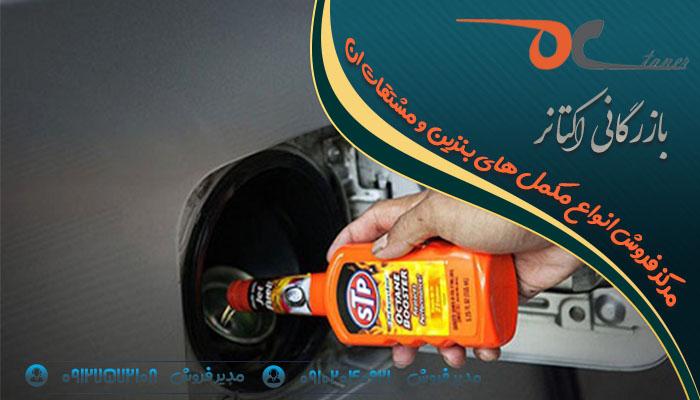 مکمل بنزین گرین اصل