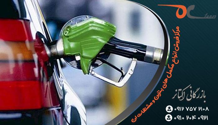 عرضه بهترین مکمل بنزین در بازار