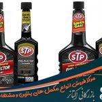 مکمل بنزین مورد تایید کرمان موتور