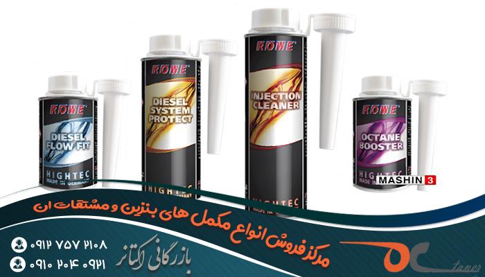 تولید مکمل بنزین انژکتور شور
