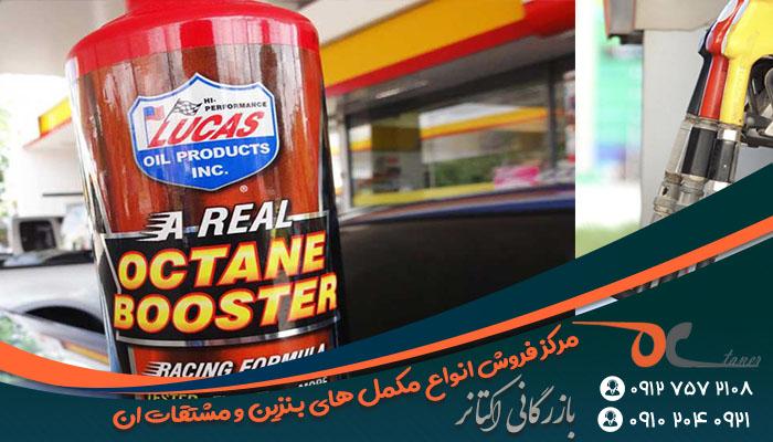 سایت خرید و فروش انواع مکمل بنزین
