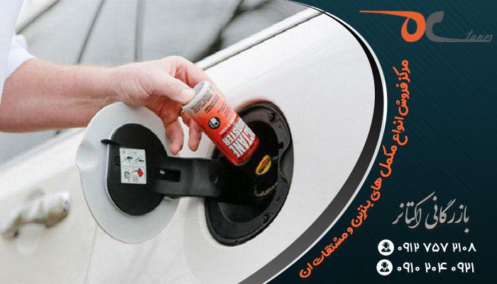 مکمل بنزین فلامینگو