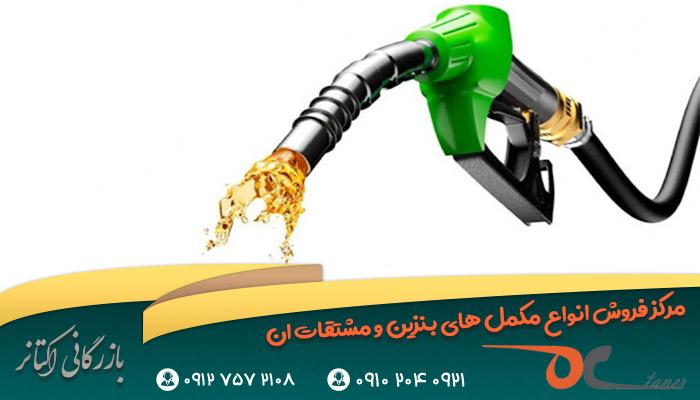 مشاوره قبل از خرید مکمل بنزین لیکوملی