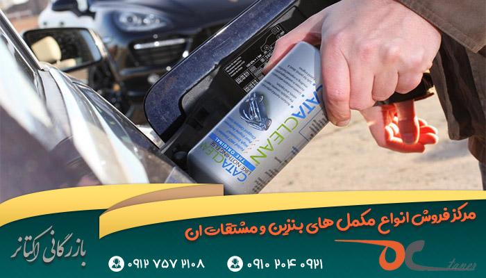 نمایندگی فروش مکمل بنزین مرسدس