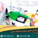 قیمت مکمل بنزین لیکومولی